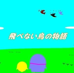 飛べないジャケ300.jpg